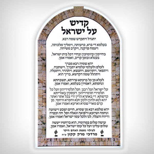 קדיש-על-ישראל-מסגרת-כותלA