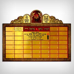 לוח זכרון