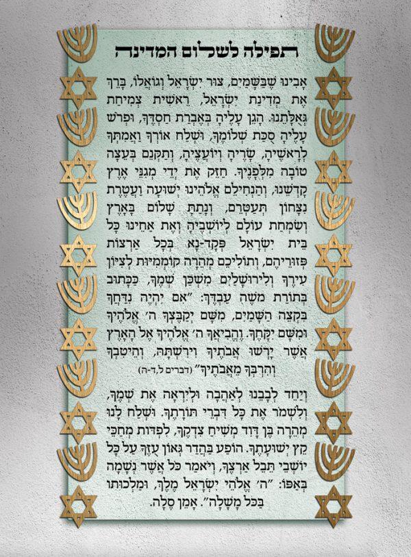 תפילה-לשלום-המדינה-לאתר
